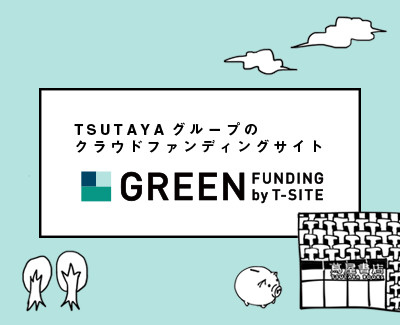 GREEN FUNDING BY T-SITE
